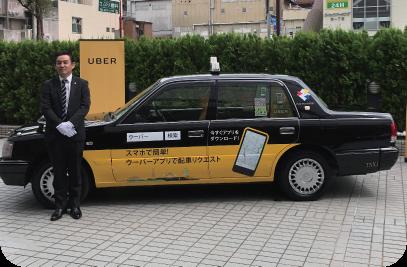 アプリ配車タクシー