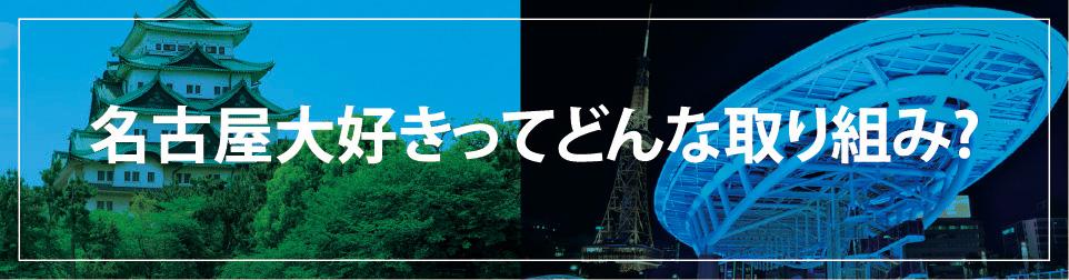 名古屋大好きってどんな取り組み?