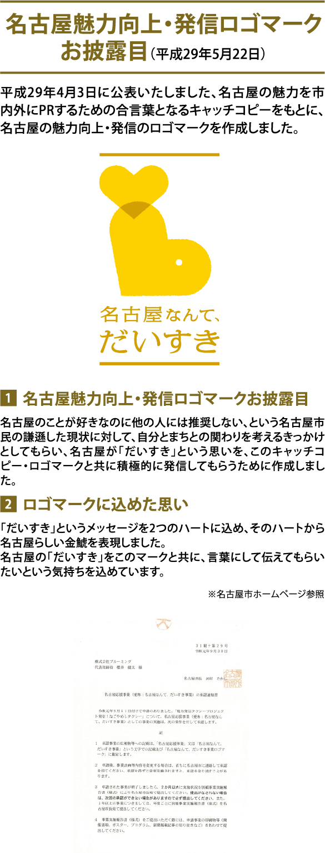 名古屋魅力向上・発信ロゴマーク お披露目(平成29年5月22日)