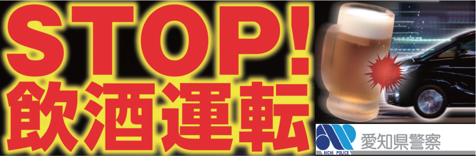 STOP!飲酒運転