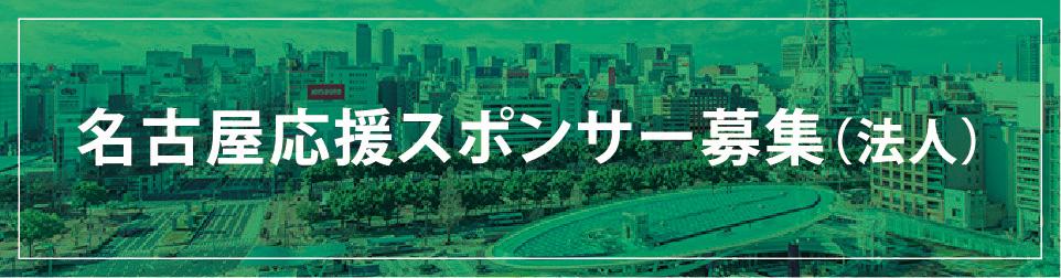 名古屋応援スポンサー募集(法人)